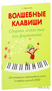 Волшебные клавиши. Сборник легких пьес для фортепиано