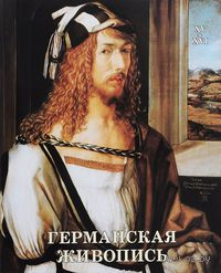 Германская живопись XV-XVI веков. Елена Матвеева