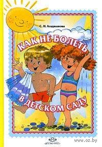 Как не болеть в детском саду. Светлана Агаджанова
