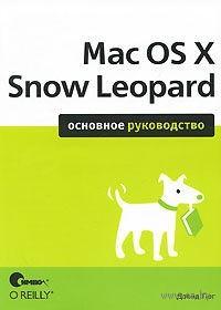 Mac OS X Snow Leopard. Основное руководство. Дэвид Пог