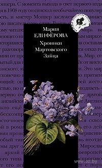 Хроники Мартовского Зайца. Мария Елиферова