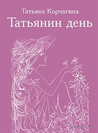 Татьянин день. Татьяна Корчагина