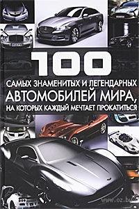 100 самых знаменитых и легендарных автомобилей мира, на которых каждый мечтает прокатиться. Сергей Цеханский