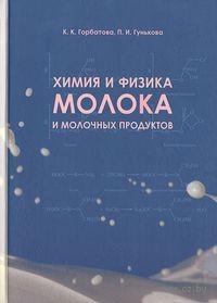 Химия и физика молока и молочных продуктов. Ксения Горбатова