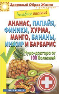 Ананас, папайя, финики, хурма, манго, бананы, инжир и барбарис. Чудо-доктор от 100 болезней