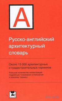 Русско-английский архитектурный словарь. И. Ивянская-Гессен