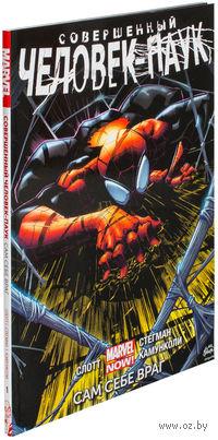 Совершенный Человек-Паук. Том 1. Сам себе враг (16+)
