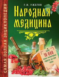 Народная медицина. Самая полная энциклопедия. Генрих Ужегов