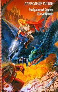 Дракон Конга. Разбуженный Дракон. Белый Клинок. Александр Мазин