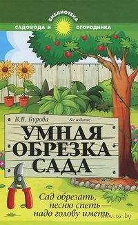 Умная обрезка сада. Сад обрезать, песню спеть - надо голову иметь. Валентина Бурова