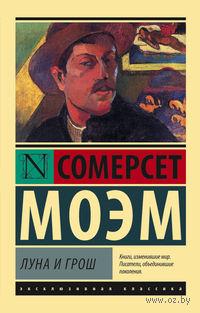 Луна и грош (м). Уильям Сомерсет Моэм