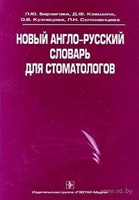 Новый англо-русский словарь для стоматологов. Людмила Берзегова, Дина Ковшило