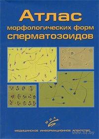 Атлас морфологических форм сперматозоидов. Н. Гончаров, А. Добрачева, М. Корякин