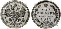 5 копеек 1913 СПБ ВС