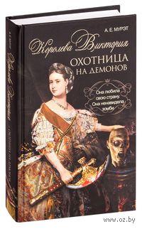 Королева Виктория. Охотница на демонов. А. Мурэт