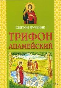 Святой мученик Трифон Апамейский