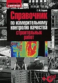 Справочник по измерительному контролю качества строительных работ (+ CD). Г. Бадьин
