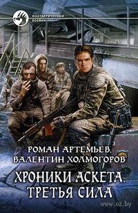 Хроники Аскета. Третья сила. Роман Артемьев, Валентин Холмогоров