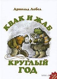Квак и Жаб круглый год. Арнольд Лобел