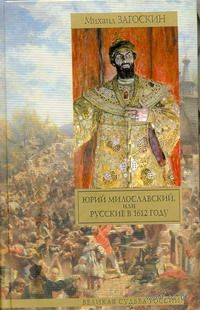 Юрий Милославский, или Русские в 1612 году. Михаил Загоскин