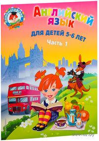 Английский язык. Для детей 5-6 лет (в двух частях). Татьяна Крижановская