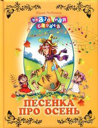 Песенка про осень. Юрий Любимов
