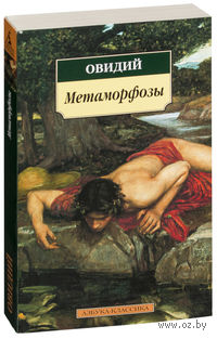 Метаморфозы. Публий Овидий