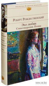 Эхо любви. Стихотворения. Поэмы