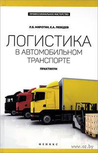 Логистика в автомобильном транспорте. Практикум