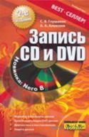 Запись CD и DVD. Сергей Глушаков