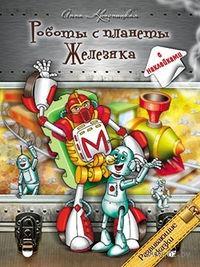 Роботы с планеты Железяка. Анна Красницкая