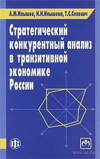 Стратегический конкурентный анализ в транзитивной экономике России. Анатолий Илышев