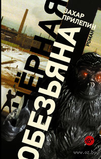 Черная обезьяна. Захар Прилепин