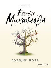 Последнее прости (м). Евгения Михайлова