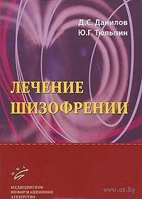 Лечение шизофрении. Дмитрий Данилов
