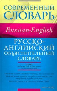 Русско-английский объяснительный словарь. Сара Хидекель