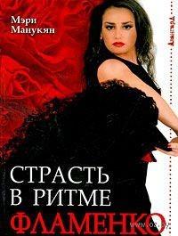 Страсть в ритме фламенко. Мэри Манукян