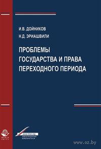 Проблемы государства и права переходного периода