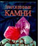 Драгоценные камни. Андрей Жуков