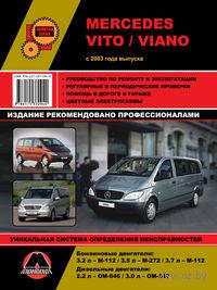 Mercedes Vito / Viano c 2003 г. Руководство по ремонту и эксплуатации