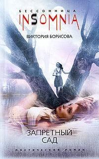 Запретный сад (м). Виктория Борисова
