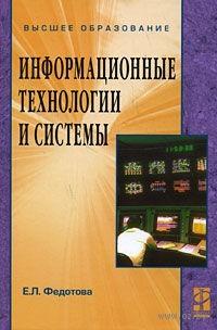 Информационные технологии и системы. Елена Федотова