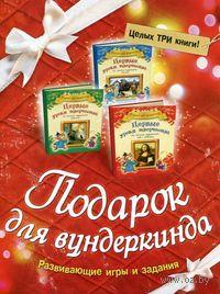 Подарок для вундеркинда. Подарочный комплект из 3-х книг. Анна Грановская