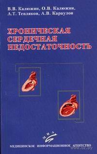 Хроническая сердечная недостаточность. В. Калюжин, Олег Калюжин, Александр Караулов