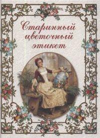 Старинный цветочный этикет. Эля Басманова