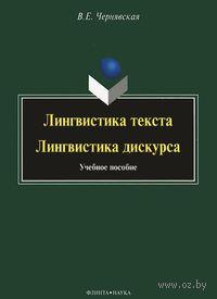 Лингвистика текста. Лингвистика дискурса. Валерия Чернявская