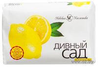 """Туалетное мыло """"Дивный сад. Лимон"""" (90 г)"""