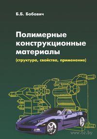 Полимерные конструкционные материалы (структура, свойства, применение)