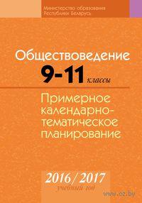 Обществоведение. 9–11 классы. Примерное календарно-тематическое планирование. 2016/2017 учебный год