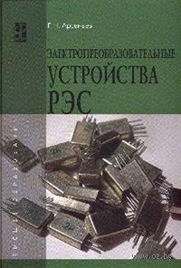 Электропреобразовательные устройства РЭС. Геннадий Арсеньев